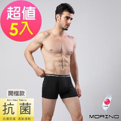 男內褲  抗菌防臭四角褲/平口褲 酷黑(超值5件組) MORINO
