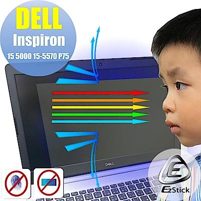 EZstick DELL Inspiron 15 5570 P75F 防藍光螢幕貼