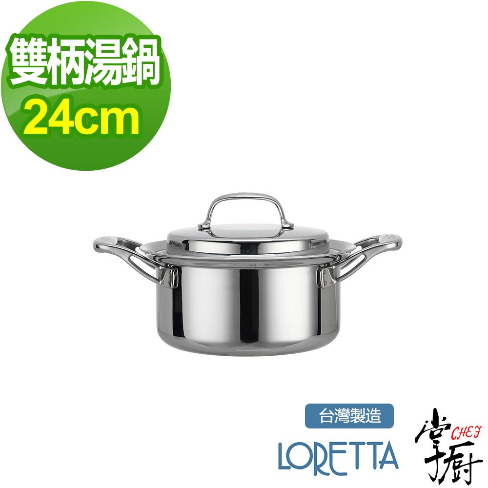 掌廚 LORETTA七層複合金雙柄湯鍋24cm(含蓋)