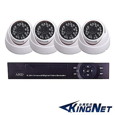 監視器攝影機組 - KINGNET AHD 8路4聲 + 4支球型攝影機 DVR