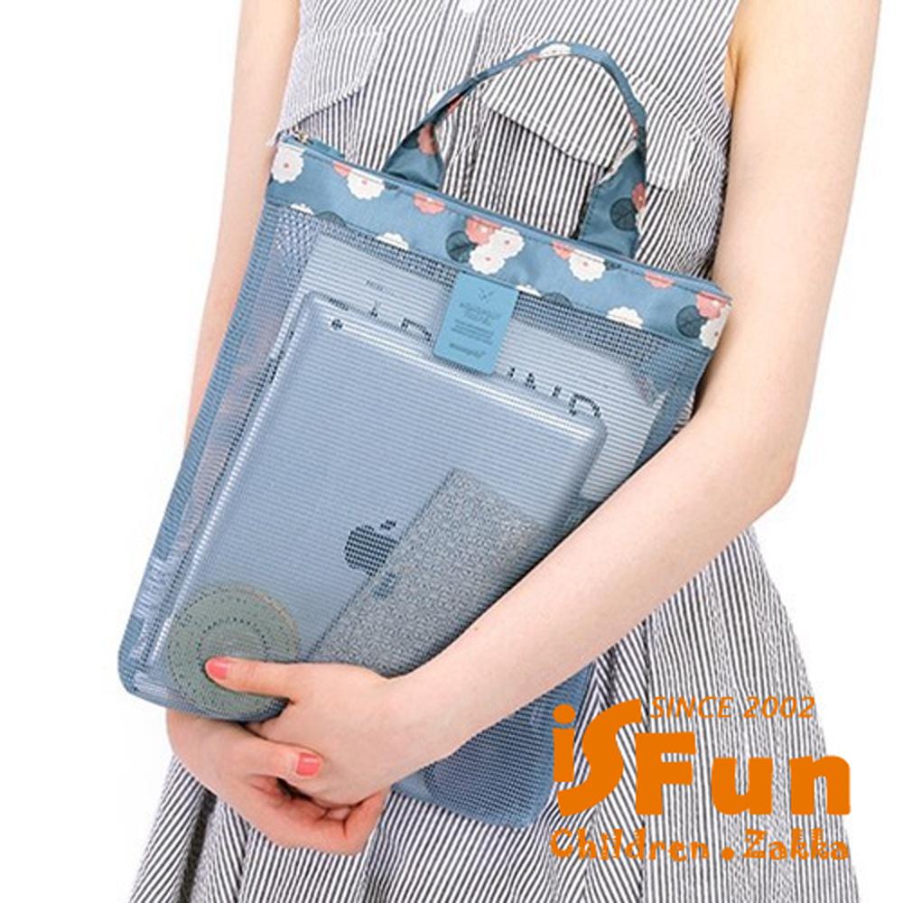 iSFun 旅行專用 網狀透氣小號手提袋 二色可選