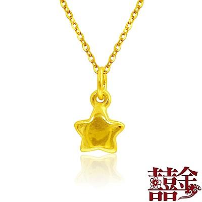 囍金 星星  999千足黃金項鍊(可刻字)