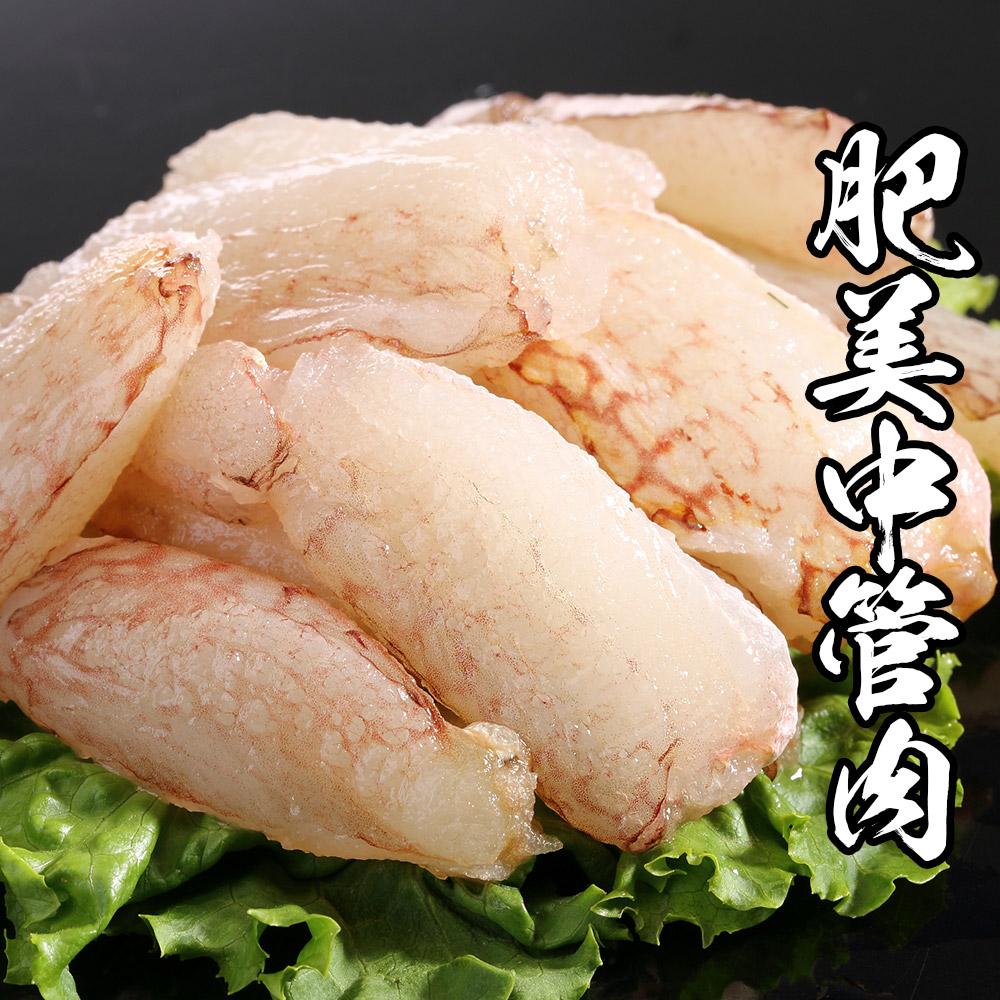 【海鮮王】極鮮肥美蟳管肉 3盒組(130g±10%/盒)