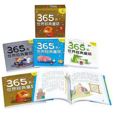 365 天世界經典童話(一套四冊)