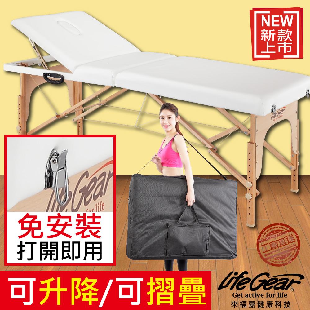 【來福嘉 LifeGear】55540時尚優雅風10段式摺疊美容按摩床_白色