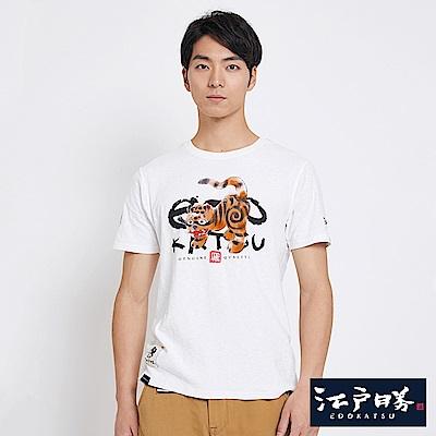EDWIN 江戶勝童玩虎偶圖短袖T恤-男-米白