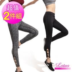 運動褲 完美編織交叉彈性健身運動褲-超值兩件組 LOTUS