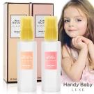 日本Handy Baby LUXE奢華版淡香水任選2入組 原價1780