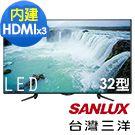 SANLUX三洋 32型LED背光液晶電視 SMT-32MA3