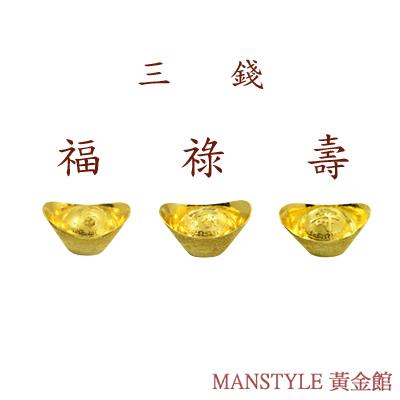 Manstyle 福祿壽黃金元寶三合一珍藏版(3錢x3)