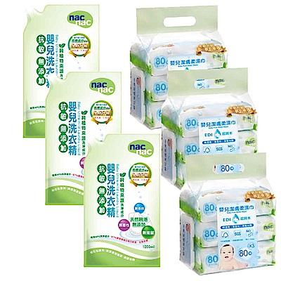 nac nac  抗敏洗衣精補充包x3  + 超純水柔濕巾80抽/9入組 特惠組