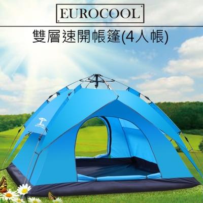 全自動輕便型 雙層速搭/快速帳篷( 2 - 4 人/藍)