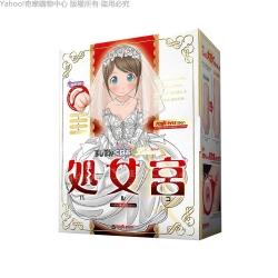 日本Magic Eyes 處女宮 純潔注意 加大處女新娘 蘿莉子 自慰器