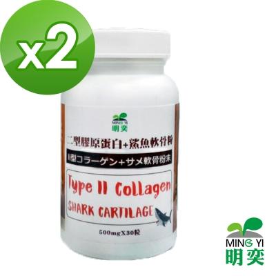 【明奕】二型膠原蛋白+鯊魚軟骨(30粒/瓶)-2瓶