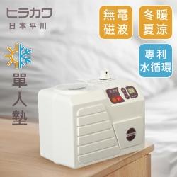日本平川 水動循環機WI5200 冷暖墊 單人