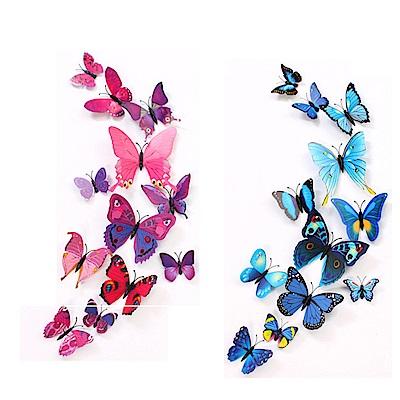 Pond's 3D立體蝴蝶壁貼~紅紫系列+藍色系列