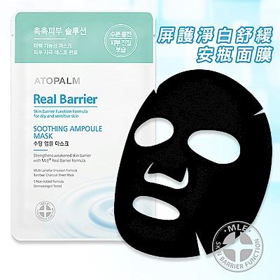 Real Barrier沛麗膚 屏護淨白舒緩安瓶面膜(28ml)