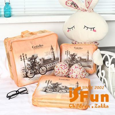 iSFun 旅行專用 插畫收納袋組 3入橘