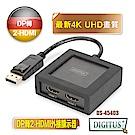 曜兆DIGITUS DP轉HDMI 4K 一入二出螢幕顯示器DS-45403