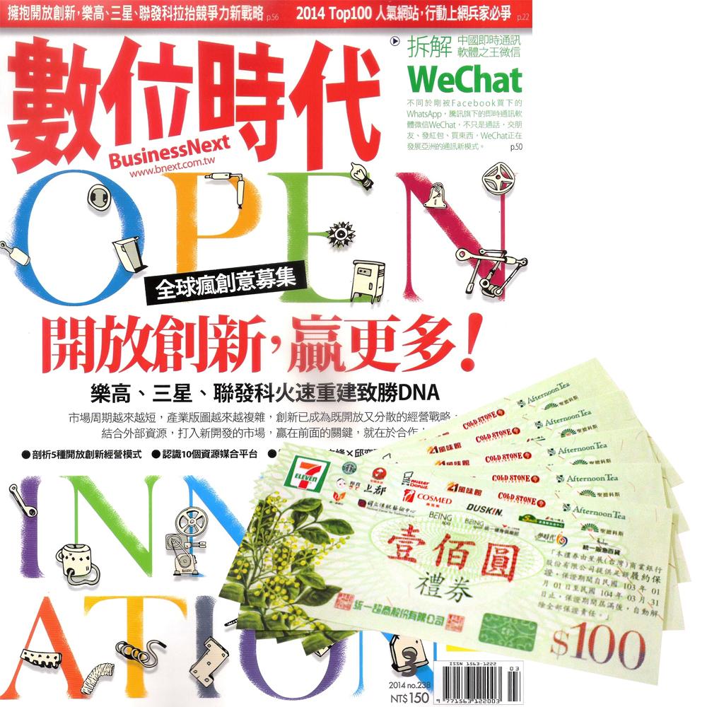 數位時代 (1年12期) + 7-11禮券500元