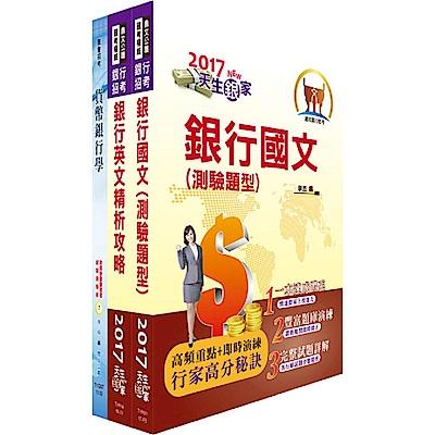 臺灣銀行、合作金庫(財務交易人員)套書(不含財務金融)(贈題庫網帳號、雲端課程)