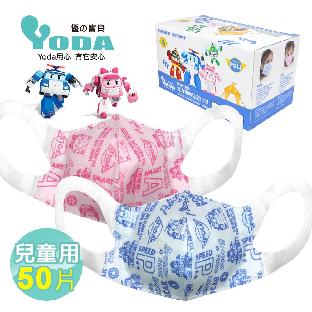 YoDa 波力3D立體防塵兒童口罩50片/盒 - (共兩款可選)
