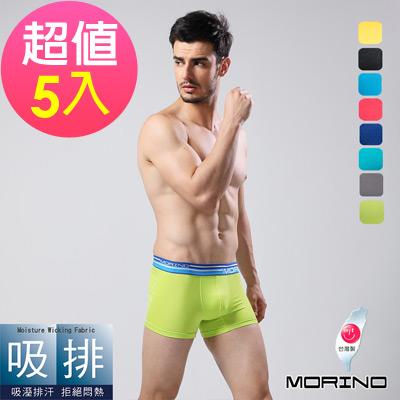 男內褲  素色經典平口褲/四角褲(超值5件組)MORINO摩力諾