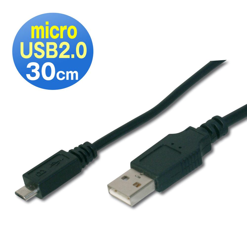 曜兆DIGITUS USB2.0轉micro USB2.0*30公分傳輸線