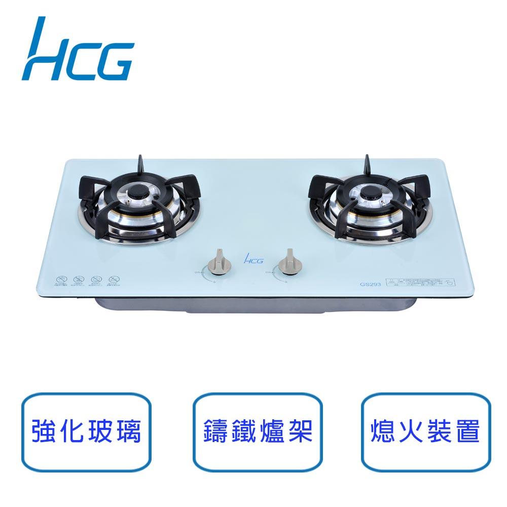 和成 HCG 檯面式 二口 3級瓦斯爐 GS293Q