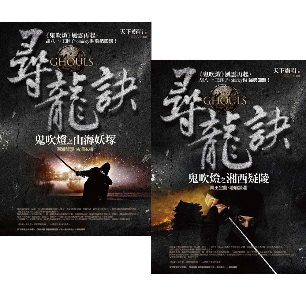 尋龍訣:鬼吹燈之(湘西疑陵+山海妖塚)2書