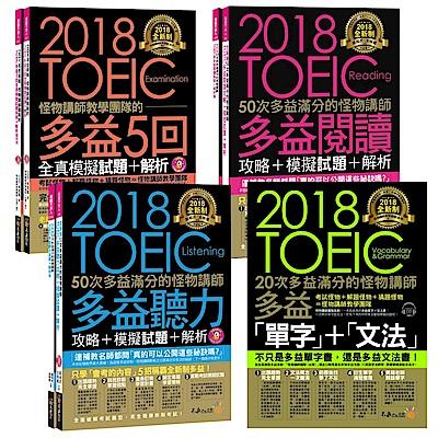2018全新制怪物講師【聽力/閱讀/5回全真模擬試題】+【單字+文法】