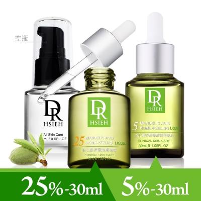 Dr.Hsieh DIY杏仁酸專屬濃度大+大組-A(5%+25%)