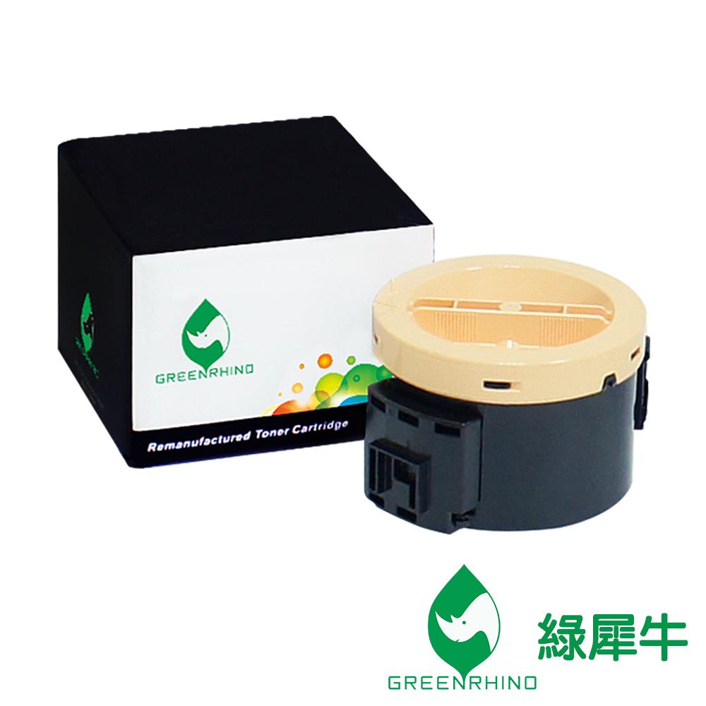 綠犀牛 for Fuji Xerox CT201918 黑色環保碳粉匣(2.5K)