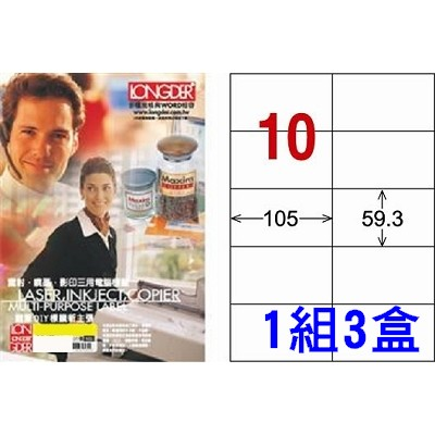 龍德 A4 標籤紙 LD-831WA (59.3*105mm 10格) 每盒105張*3盒