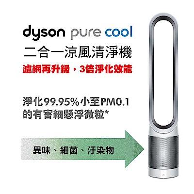 [無卡分期12期]Dyson pure cool 空氣清淨機 TP00 (時尚白)