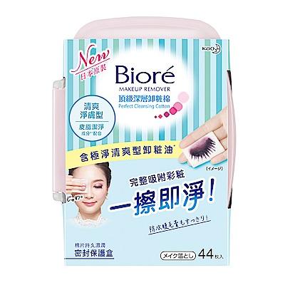 Biore 頂級深層卸妝棉 清爽淨膚型 盒裝44片