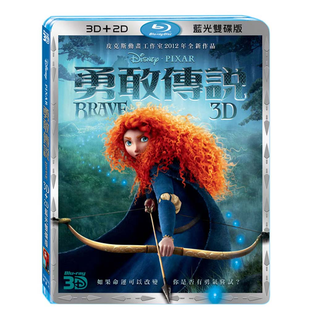 勇敢傳說  Brave (3D+2D)  雙碟藍光版  BD