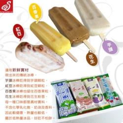第一家芋冰城  綜合冰棒(芋頭、花生、百香果)(40支)