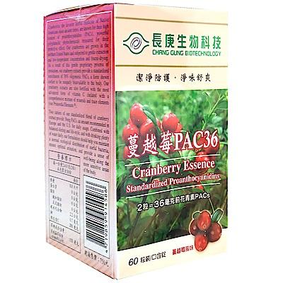 長庚生技 蔓越莓PAC36口含錠8入(60粒/瓶)