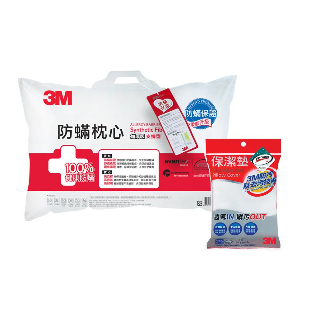 3M 德國進口表布100%防蹣枕心-支撐型(加厚版)+保潔墊枕套
