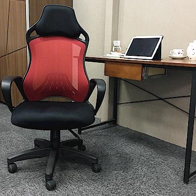 GD綠設家 威德高背機能辦公椅(四色可選)-63x50x116cm免組