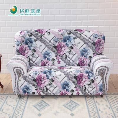 格藍傢飾 榮華富貴牡丹彈力沙發套1+2+3人座-榮華紫