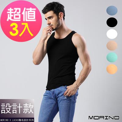 男內衣 設計師聯名-經典素色運動背心(超值3入組)MORINOxLUCAS
