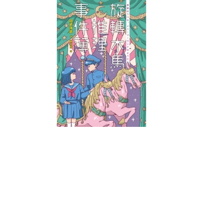 旋轉木馬推理事件簿(戀愛系插畫家Zzifan_z繪製書衣╳日文版精緻書封 雙封面珍藏)