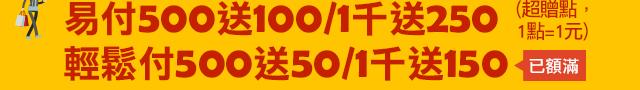 易付500送100/1千送250,輕鬆付500送50/1千送150 (超贈點,1點=1元)。