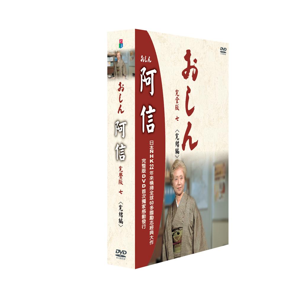 阿信 完全版七《完結篇》DVD