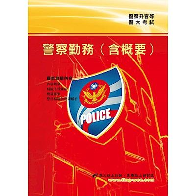 警察勤務(含概要)(7版)