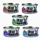 強品 美味鮪魚貓罐 170g