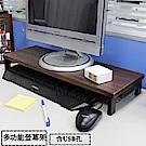 桌上型USB電腦螢幕架/置物架-金屬底座+木質增高架+鍵盤收納(含USB擴充槽)