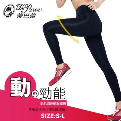 蒂巴蕾 動勁能全方位壓縮褲(腿肌加強)